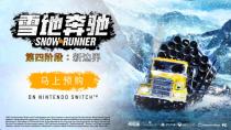 """《雪地奔驰》- 第四季:""""新边界""""将于5月18日推出"""