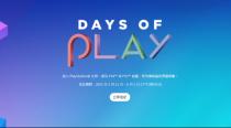 """索尼年度活动""""Days of Play 2021""""来临一分钟看重点"""
