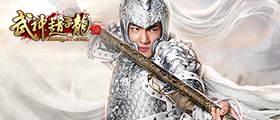 37游戏《武神赵子龙》07073特权码
