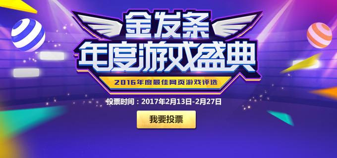 07073金发条奖-2016年度网页游戏盛典火热开启