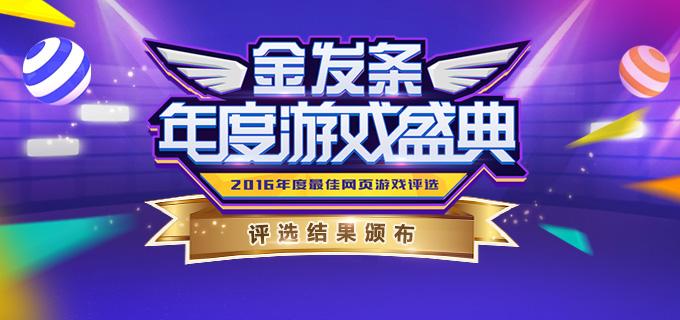 2016年07073金发条奖评选结果新鲜出炉!