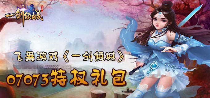 飞舞游戏《一剑倾城》07073特权码