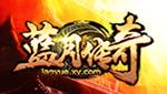 XY游戏《蓝月传奇》3V3赛事豪华特权码