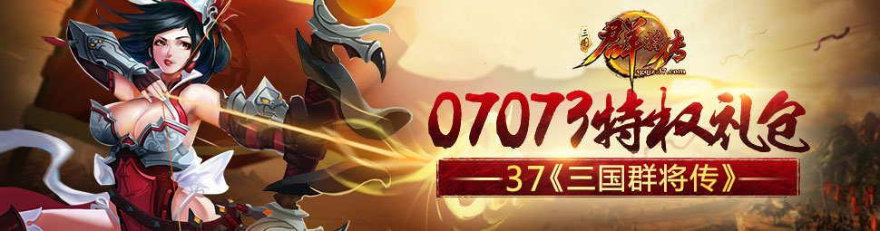 37游戏《三国群将传》07073特权码