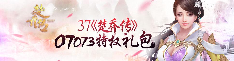 37游戏《楚乔传》07073特权码