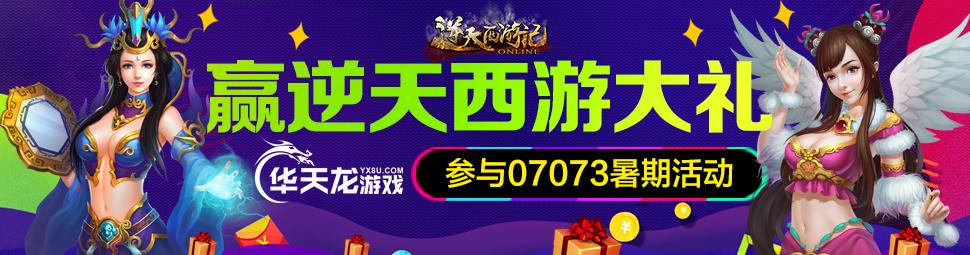 华天龙游戏《逆天西游记》