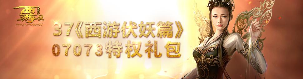 37游戏《西游伏妖篇》07073特权码