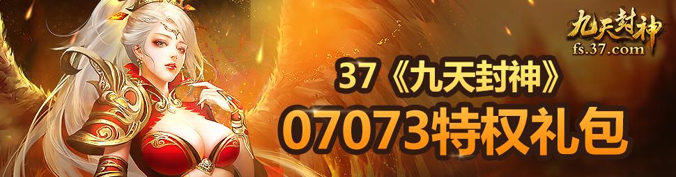 37游戏《九天封神》特权礼包