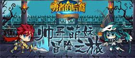 杭州掌盟《勇者的后裔》07073特权礼包