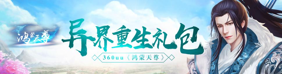 360uu平台《鸿蒙天尊》07073特权礼包