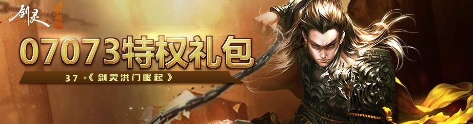 37游戏《剑灵洪门崛起》07073特权礼包