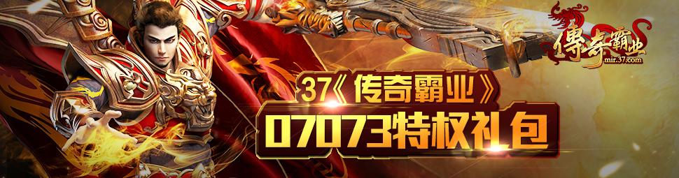 37游戏《传奇霸业》07073特权礼包