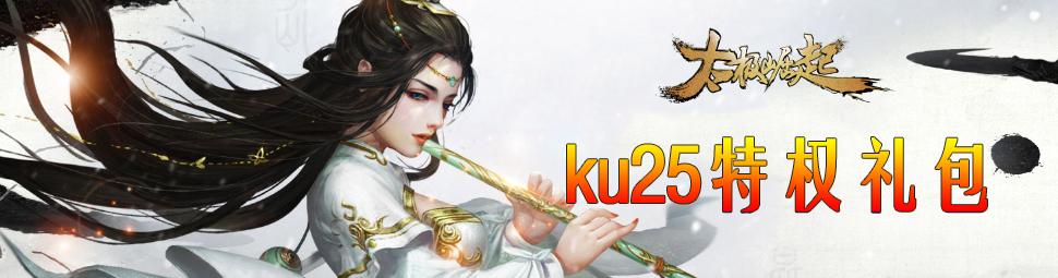 KU25《太极崛起》独家礼包