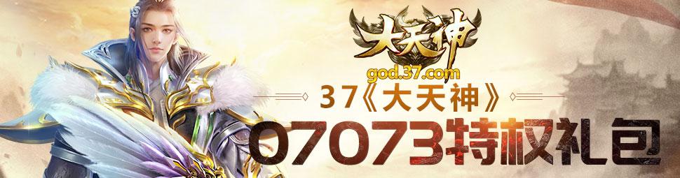 37游戏《大天神》07073特权礼包