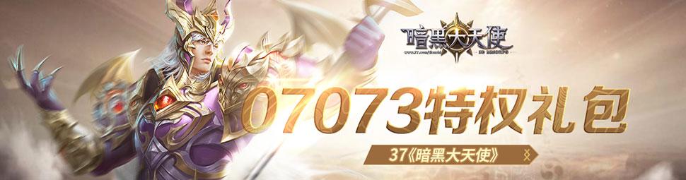 37游戏《黑暗大天使》07073特权礼包