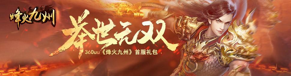 360uu《烽火九州》大红鹰娱乐官网特权礼包