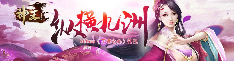 360uu《王者之心2》大红鹰娱乐官网特权礼包