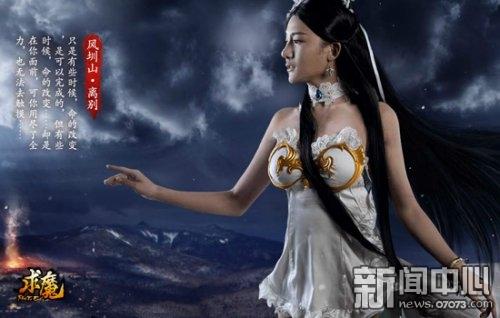 3d网游梦幻美女人物