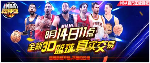 全新3D篮球页游 《NBA范特西》8月14日留档内测