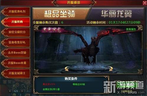 《新魔龙之戒》黑光冥龙获取的方法攻略