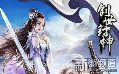 《创世封神2SF》灵珠时装系统战力提升