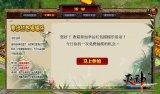 灭神web新版活动界面1