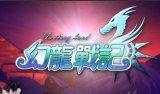 2D回合经典模式新游《幻龙战记》首曝