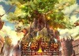 新游点评:《圣树传说》怪异的3D战斗系统
