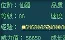 QQ九仙最牛坐骑