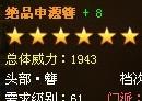 QQ九仙装备皆上6阶石头