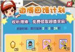 QQ超市微博回馈计划