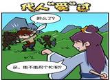QQ九仙四格漫画二十一 代人受过