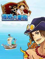 海贼大冒险
