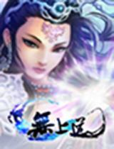 VIP15上线即送 360uu《无上道》开启仙侠传奇