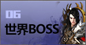 魔龙诀世界BOSS攻略