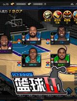 范特西篮球2