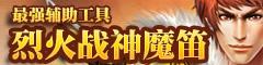 最强辅助工具-烈火战神魔笛下载