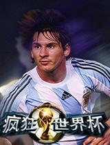疯狂世界杯