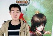 专访《热血江湖传》运营总监丁毅