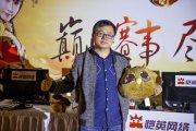 专访XY游戏事业部总经理林彬