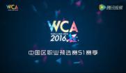 英魂之刃CPL暨WCAS1积分赛第二周LGDVS皇族