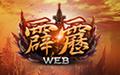 霹雳web