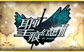 圣痕幻想2