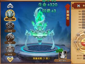 御剑萌仙传游戏系统