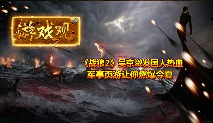 《战狼2》吴京激发国人热血 军事页游让你燃爆今夏