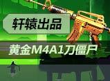 生死狙击轩辕黄金M4A1刀僵尸