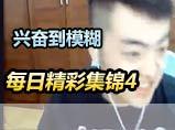 生死狙击每日精彩集锦4