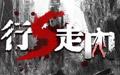 行S走肉H5