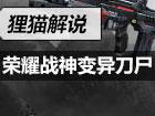 生死狙击狸猫解说荣耀战神变异刀尸视频