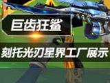 生死狙击锯齿狂鲨刻托光刃星界工厂关卡展示